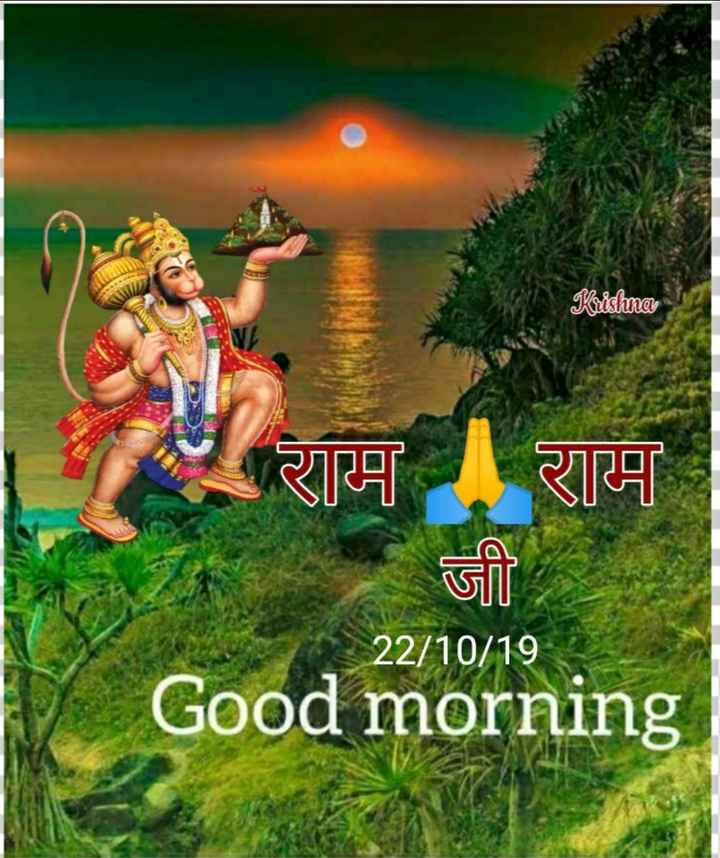 🌞 Good Morning🌞 - Krishna पराम राम 22 / 10 / 19 Good morning - ShareChat