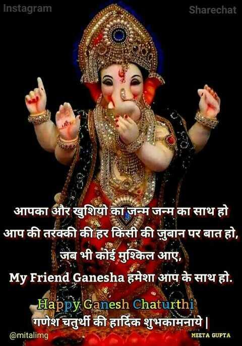 🌞Good Morning🌞 - Instagram Sharechat आपका और खुशियो का जन्म जन्म का साथ हो आप की तरक्की की हर किसी की जुबान पर बात हो , जब भी कोई मुश्किल आए , ' My Friend Ganesha हमेशा आप के साथ हो . Happy Ganesh Chaturthi गणेश चतुर्थी की हार्दिक शुभकामनाये | @ mitalimg MEETA GUPTA - ShareChat