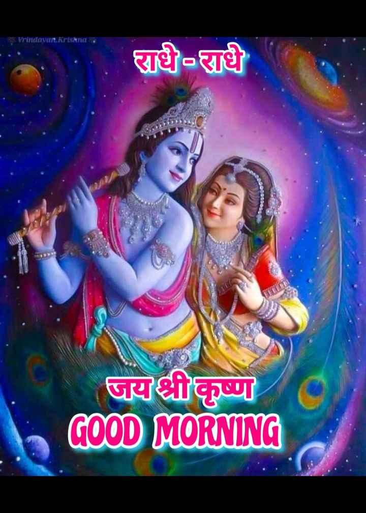 🌞 Good Morning🌞 - Lavan . krishna राधे - राधे जयश्रीकृष्ण GOOD MORNING - ShareChat