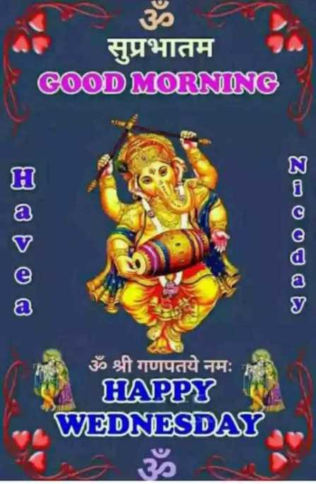 🌞 Good Morning🌞 - सुप्रभातम GOOD MORNING ॐ श्री गणपतये नमः HAPPY WEDNESDAY - ShareChat