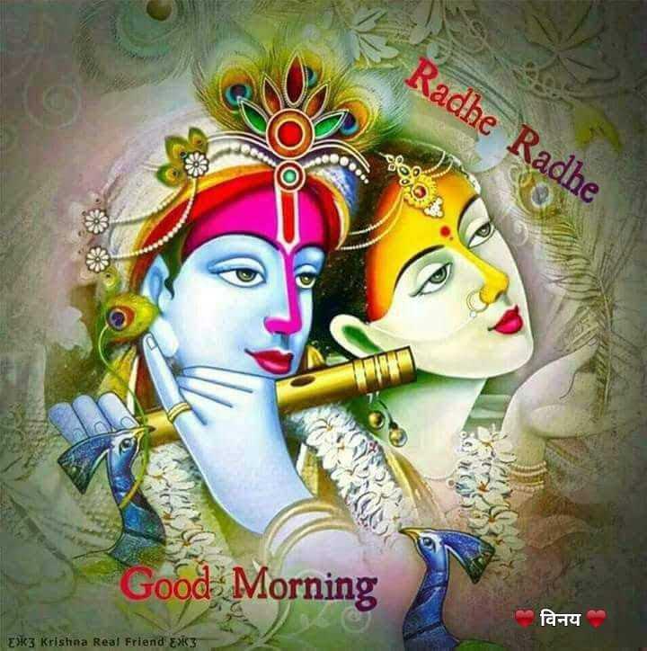 🌞Good Morning🌞 - Radhe Radhe Soos Good Morning fary EX3 Krishna Real Friend 3 - ShareChat