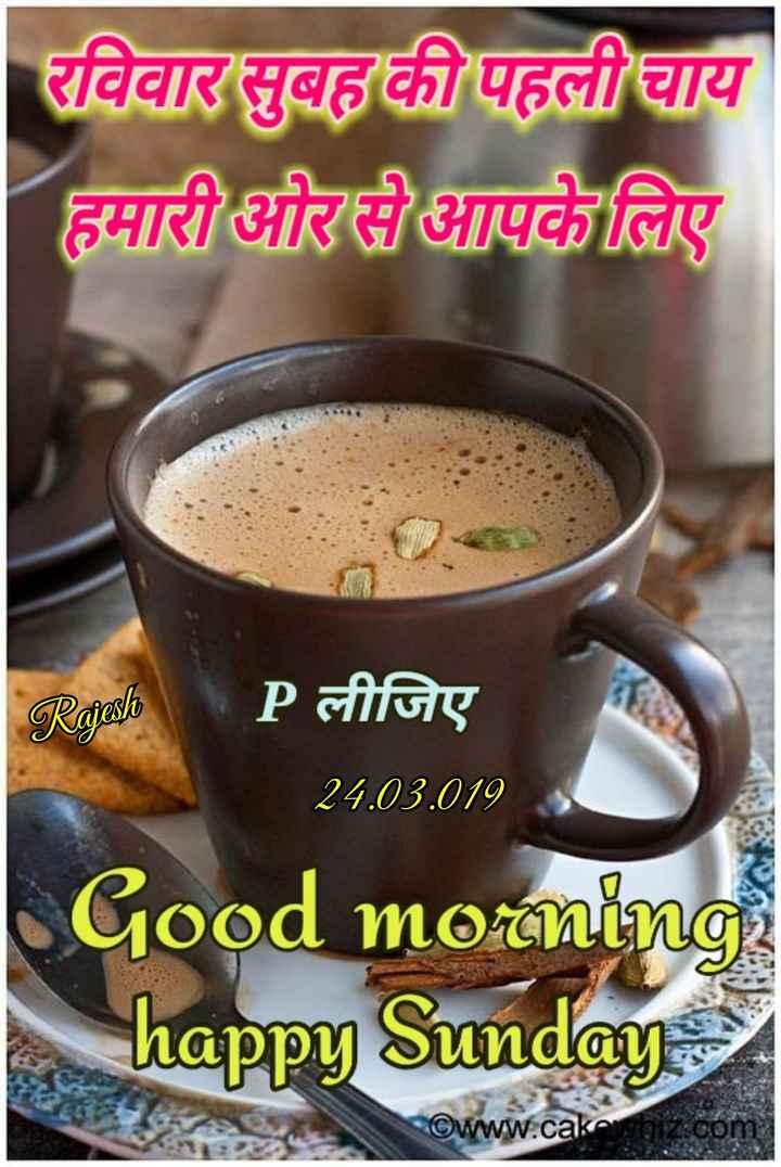 🌞Good Morning🌞 - | उविवार सुबह की पहलीयाय हमारी और आपके लिए Rajesh P लीजिए 24 . 03 . 079 Good morning happy Sunday ©www . cakawai - ShareChat