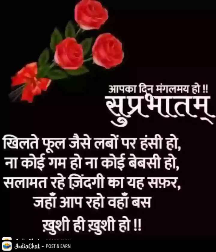 🌞Good Morning🌞 - आपका दिन मंगलमय हो । सुप्रभातम् खिलते फूल जैसे लबों पर हंसी हो , ना कोई गम हो ना कोई बेबसी हो , सलामत रहे जिंदगी का यह सफ़र , जहाँ आप रहो वहाँ बस खुशी ही खुशी हो ! ! IndiaChat - POST & EARN - ShareChat