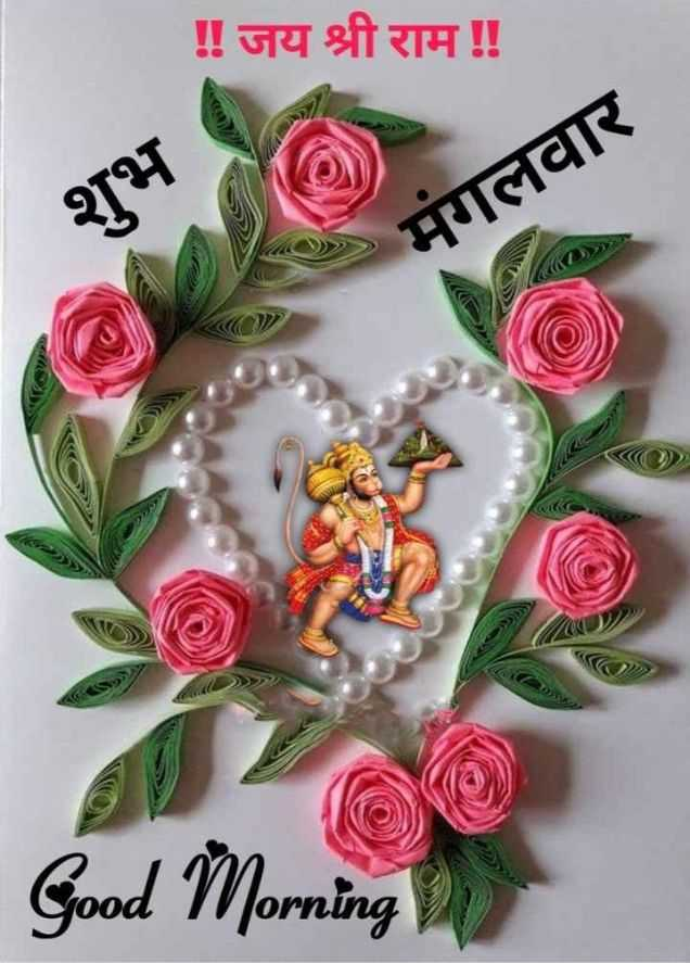 🌞 Good Morning🌞 - ! ! जय श्री राम ! ! मंगलवार HOD KOON D COM Good Worning - ShareChat