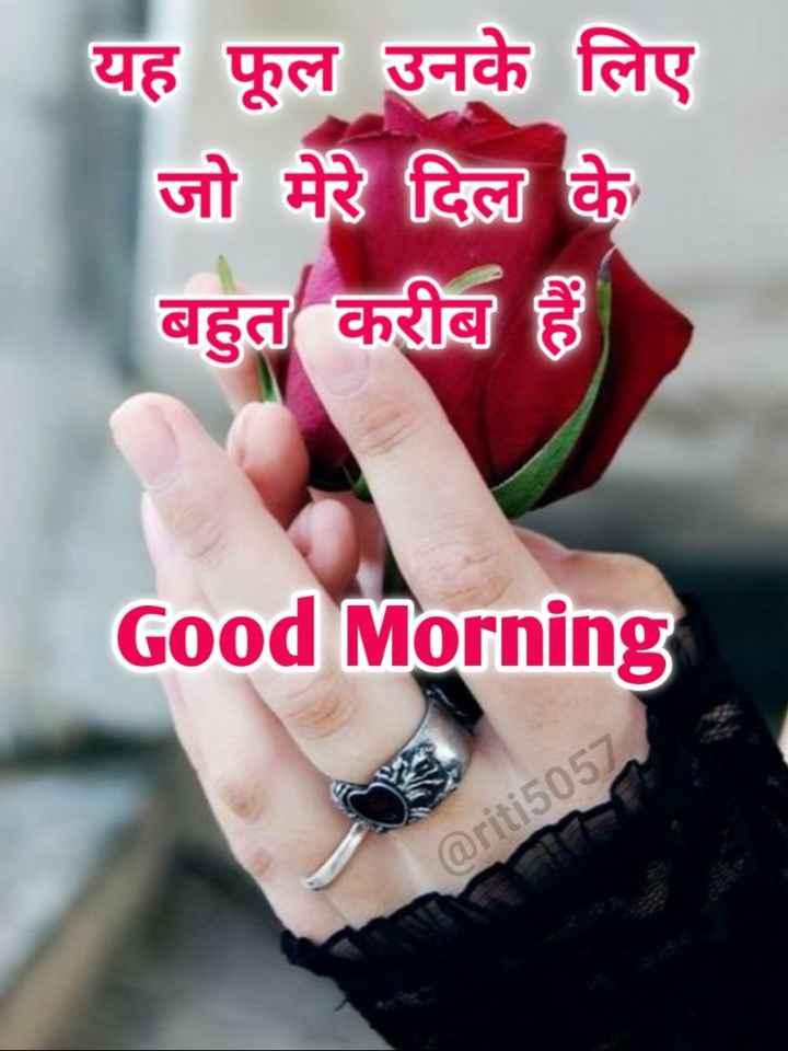 🌞Good Morning🌞 - यह फूल उनके लिए जो मेरे दिवा के बहुत करीब है । Good Morning @ riti5057 - ShareChat