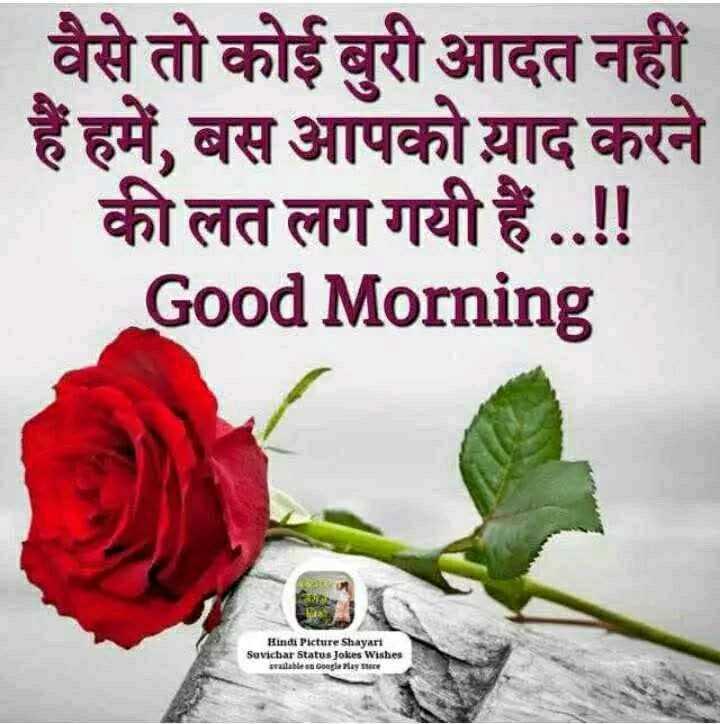 🌞Good Morning🌞 - वैसे तो कोई बुरी आदत नहीं हैं हमें , बस आपको याद करने की लत लग गयी हैं . . ! ! Good Morning Hindi Picture Shayari Savicbar Status Joltes Wishes lifinantarasi - ShareChat