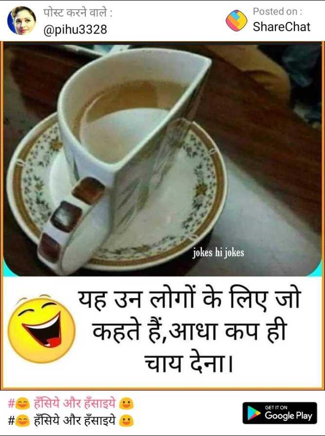 🌞 Good Morning🌞 - - पोस्ट करने वाले : Posted on : ShareChat @ pihu3328 jokes hi jokes यह उन लोगों के लिए जो कहते हैं , आधा कप ही चाय देना । # हँसिये और हँसाइये . _ _ # हँसिये और हँसाइये . GET IT ON Google Play - ShareChat