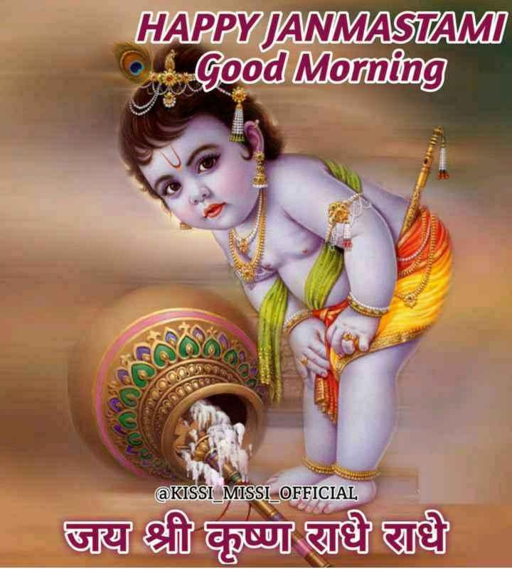 🌞Good Morning🌞 - HAPPY JANMASTAMI Good Morning सपा 1 @ KISSI _ MISSI _ OFFICIAL जय श्री कृष्ण राधे राधे - ShareChat