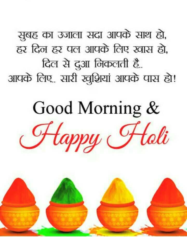 🌞Good Morning🌞 - सुबह का उजाला सदा आपके साथ हो , हर दिन हर पल आपके लिए खास हो ,   दिल से दुआ निकलती है . आपके लिए सारी खुशियां आपके पास हो ! Good Morning & Happy Holi - ShareChat
