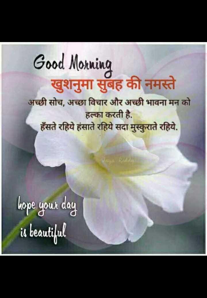🌞 Good Morning🌞 - Good Morning खुशनुमा सुबह की नमस्ते अच्छी सोच , अच्छा विचार और अच्छी भावना मन को हल्का करती है . हँसते रहिये हंसाते रहिये सदा मुस्कुराते रहिये . hope your day is beautiful - ShareChat