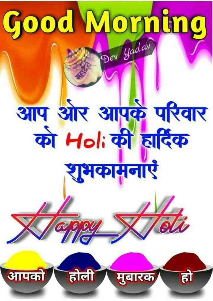 🌞Good Morning🌞 - Good Morning Dev Yadav आप और आपके परिवार को Holi की हार्दिक शुभकामनाएँ आपको होली मुबारक - ShareChat