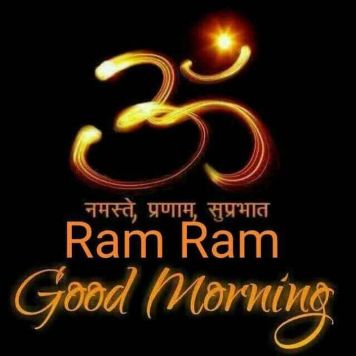 🌞 Good Morning🌞 - नमस्ते , प्रणाम , सुप्रभात Ram Ram Good Morning - ShareChat