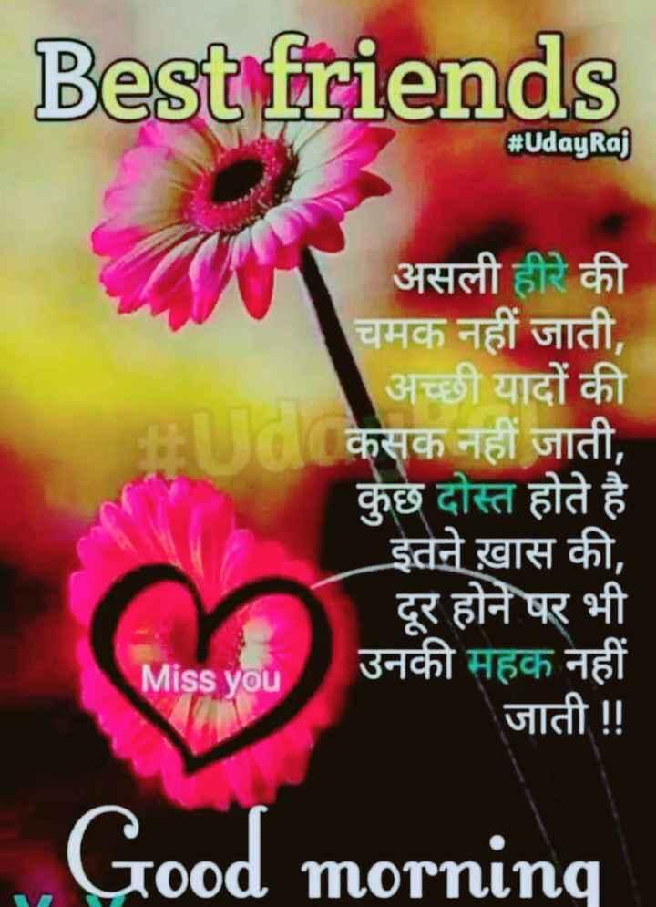 🌞Good Morning🌞 - Best friends # Uday Raj असली हीरे की चमक नहीं जाती , अच्छी यादों की कसक नहीं जाती , कुछ दोस्त होते है । इतने ख़ास की , दूर होने पर भी उनकी सहक नहीं जाती ! ! Miss you Good morning - ShareChat