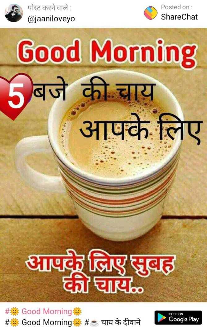 🌞 Good Morning🌞 - 6 पोस्ट करने वाले : Posted on : ShareChat @ jaaniloveyo Good Morning बजे की चाय आपके लिए आपके लिए सुबह की चाय . . GET IT ON # # Good Morning Good Morning * # - चाय के दीवाने Google Play - ShareChat
