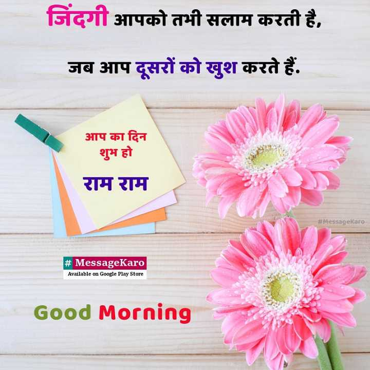 🌞 Good Morning🌞 - जिंदगी आपको तभी सलाम करती है , जब आप दूसरों को खुश करते हैं . आप का दिन शुभ हो राम राम # Messagekaro # MessageKaro Available on Google Play Store Good Morning - ShareChat