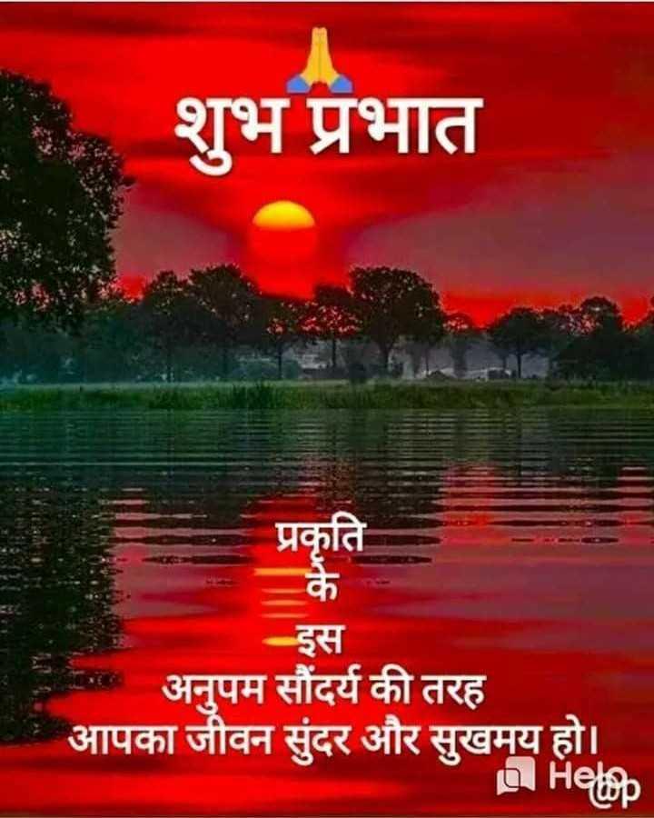 🌞 Good Morning🌞 - शुभ प्रभात प्रकृति इस अनुपम सौंदर्य की तरह आपका जीवन सुंदर और सुखमय हो । Hetbp - ShareChat
