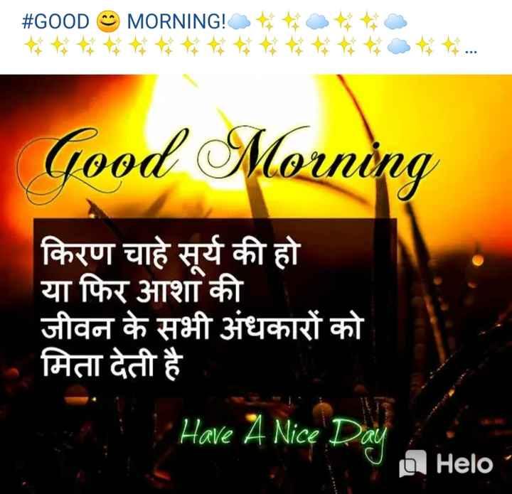 🌅 Good Morning - # GOOD MORNING ! 144440 Good Morning किरण चाहे सूर्य की हो या फिर आशा की जीवन के सभी अंधकारों को मिता देती है Have A Nice Day Ca - ShareChat
