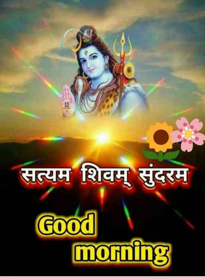 🌞 Good Morning🌞 - सत्यम शिवम् सुंदरम Good morning - ShareChat