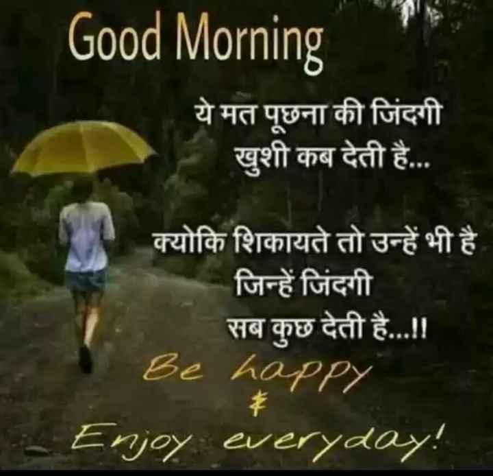 🌞Good Morning🌞 - Good Morning ये मत पूछना की जिंदगी खुशी कब देती है . . . क्योकि शिकायते तो उन्हें भी है । जिन्हें जिंदगी सब कुछ देती है . . . ! ! Be happy Enjoy everyday ! - ShareChat
