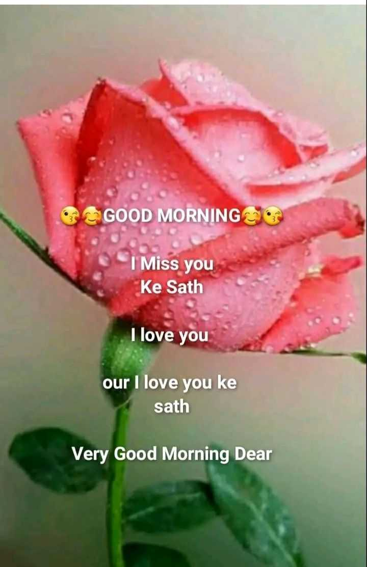 🌅 Good Morning - GOOD MORNING I Miss you Ke Sath I love you our I love you ke sath Very Good Morning Dear - ShareChat