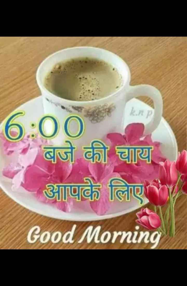 🌞 Good Morning🌞 - 6 : 00 बजे की चाय आपके लिए Good Morning - ShareChat