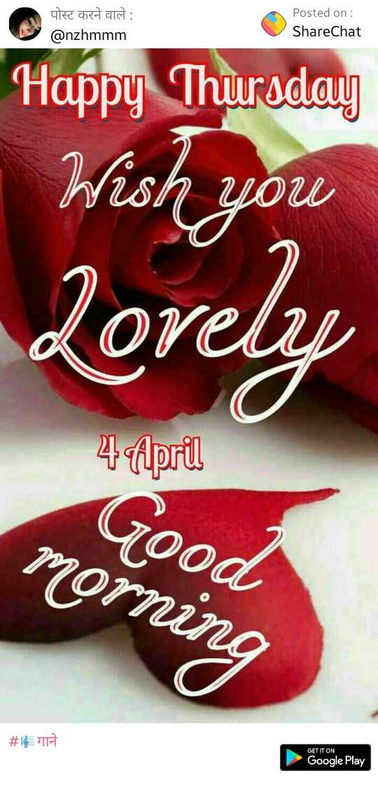 🌞Good Morning🌞 - पोस्ट करने वाले : @ nzhmmm Posted on : ShareChat Happy Thursday Wish you Lovely 4 Alpril Good morning # ETH GET IT ON Google Play - ShareChat