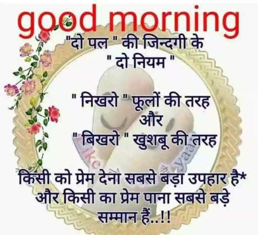 🌞 Good Morning🌞 - good morning - दो पल की जिन्दगी के दो नियम निखरो फूलों की तरह और T बिखरो खुशबू की तरह किसी को प्रेम देना सबसे बड़ा उपहार है * और किसी का प्रेम पाना सबसे बड़े प सम्मान हैं . . ! ! - ShareChat