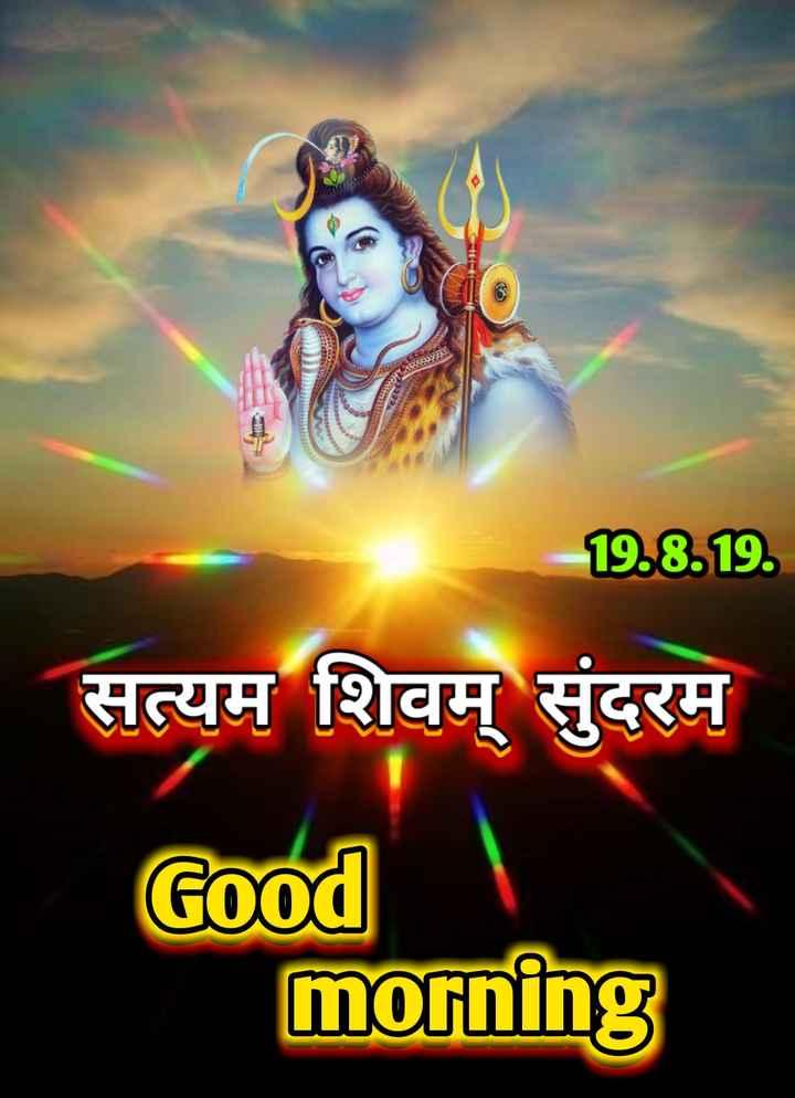 🌞Good Morning🌞 - 19 . 8 . 19 . सत्यम शिवम् सुंदरम Good morning - ShareChat