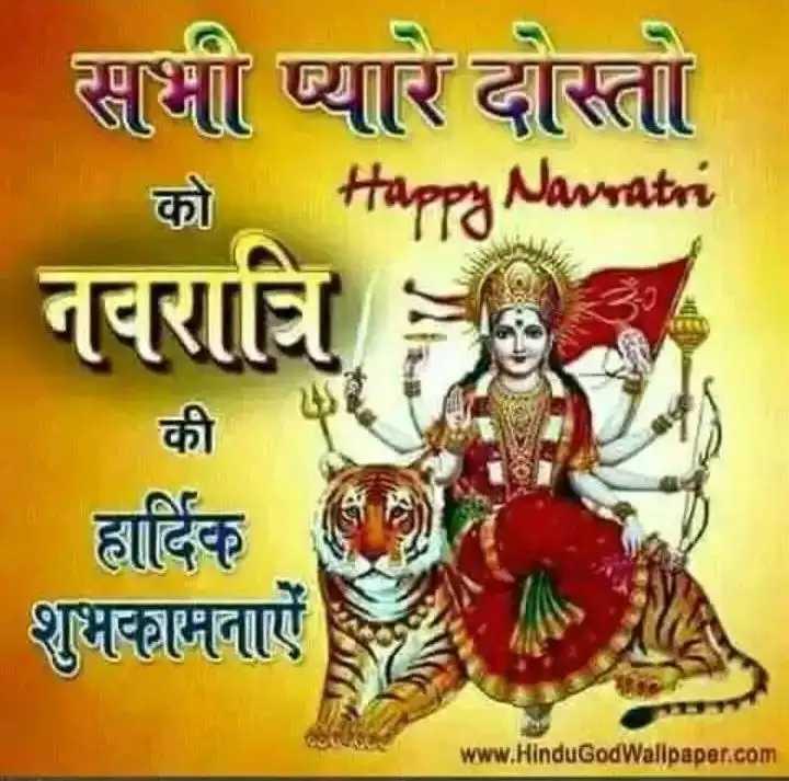🌞 Good Morning🌞 - सभी प्यारे दोस्तो ED Happy Navratri नवरात्रि हार्दिक शुभकामनाएँ www . HinduGodWallpaper . com - ShareChat