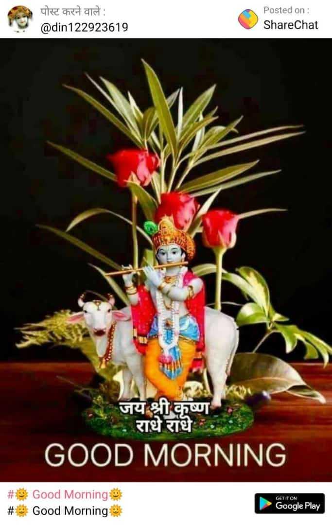 🌞 Good Morning🌞 - पोस्ट करने वाले : @ din122923619 Posted on : ShareChat जय श्री कृष्ण राधे राधे GOOD MORNING # # Good Morning Good Morning ॐ GET IT ON Google Play - ShareChat