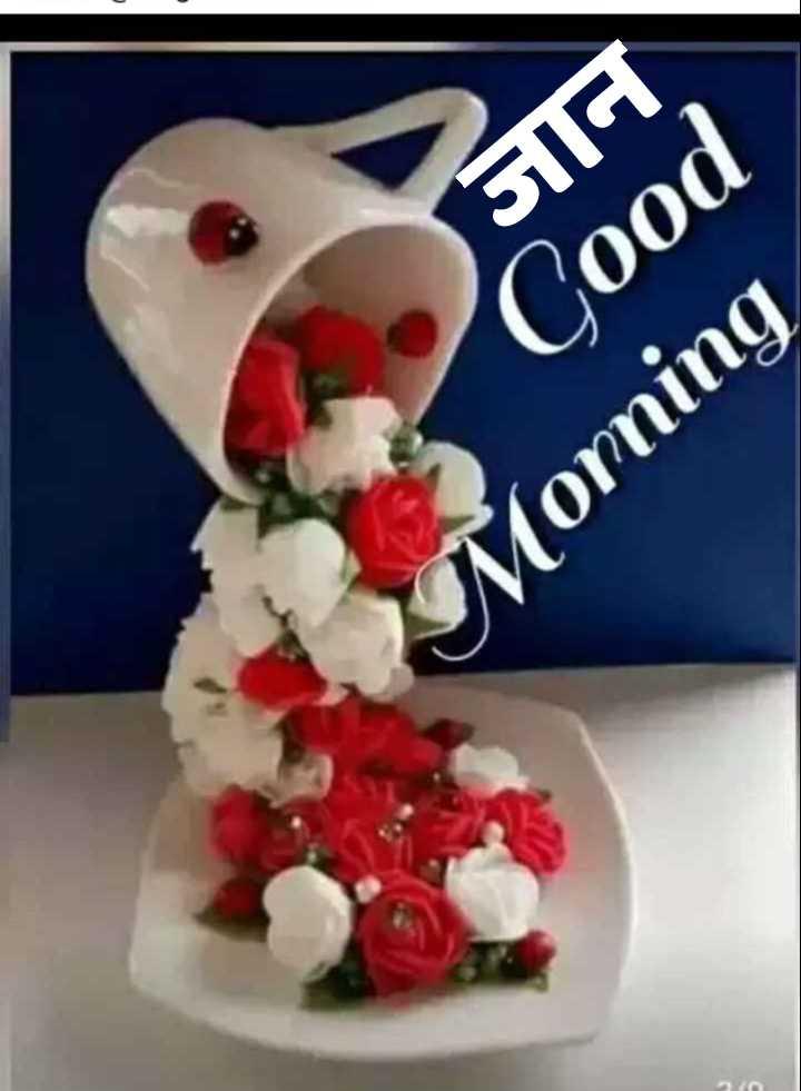 🌞 Good Morning🌞 - जान Cood Morning - ShareChat