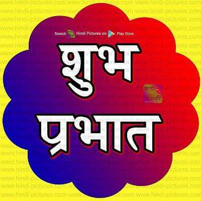 🌞Good Morning🌞 - . com www . www . h www . indectes . com www . h s www hindi dures www . lunduple wwindle Search Hindi Pictures on epicures com ote de oor TES . COM Pwy Store www . । । 1 । शुभ प्रभात । । । । । । । । www . hine pictures . com ! ! ! www . hindi nichures www . lindi - pictures . com W . com www . uni - pictures . com - ShareChat