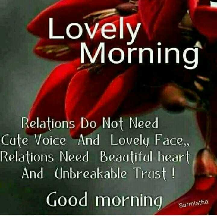 🌞Good Morning🌞 - Lovely Morning Relations Do Not Need Cute Voice And Lovely Face , Relations Need Beautiful heart And Unbreakable Trust ! Good morning Sarmistha - ShareChat