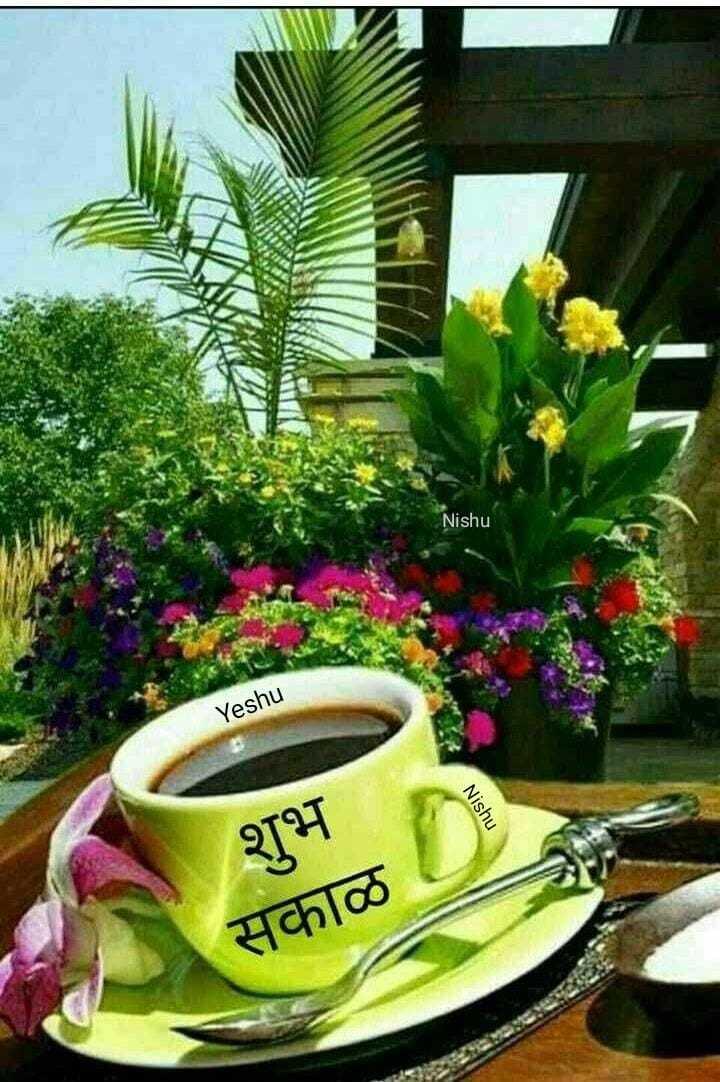 🌞Good Morning🌞 - Nishu Yeshu Nishu शुभ सकाळ - ShareChat