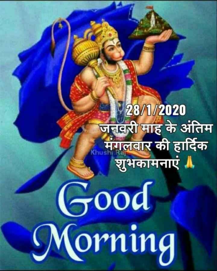 🌞 Good Morning🌞 - H028 / 1 / 2020 जनवरी माह के अंतिम मंगलवार की हार्दिक शुभकामनाएं । Khust Good Morning - ShareChat