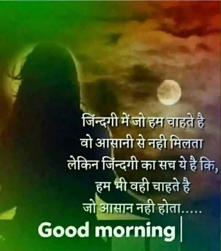 🌞 Good Morning🌞 - जिन्दगी में जो हम चाहते है वो आसानी से नही मिलता लेकिन जिन्दगी का सच ये है कि _ हम भी वही चाहते है जो आसान नही होता . . . . . Good morning - ShareChat