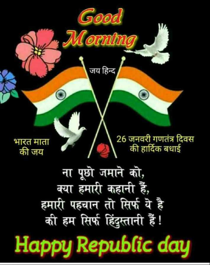 🌞 Good Morning🌞 - Good Morning जय हिन्द भारत माता की जय 26 जनवरी गणतंत्र दिवस की हार्दिक बधाई । ना पूछो जमाने को , क्या हमारी कहानी हैं , हमारी पहचान तो सिर्फ ये है की हम सिर्फ हिंदुस्तानी हैं ! Happy Republic day - ShareChat
