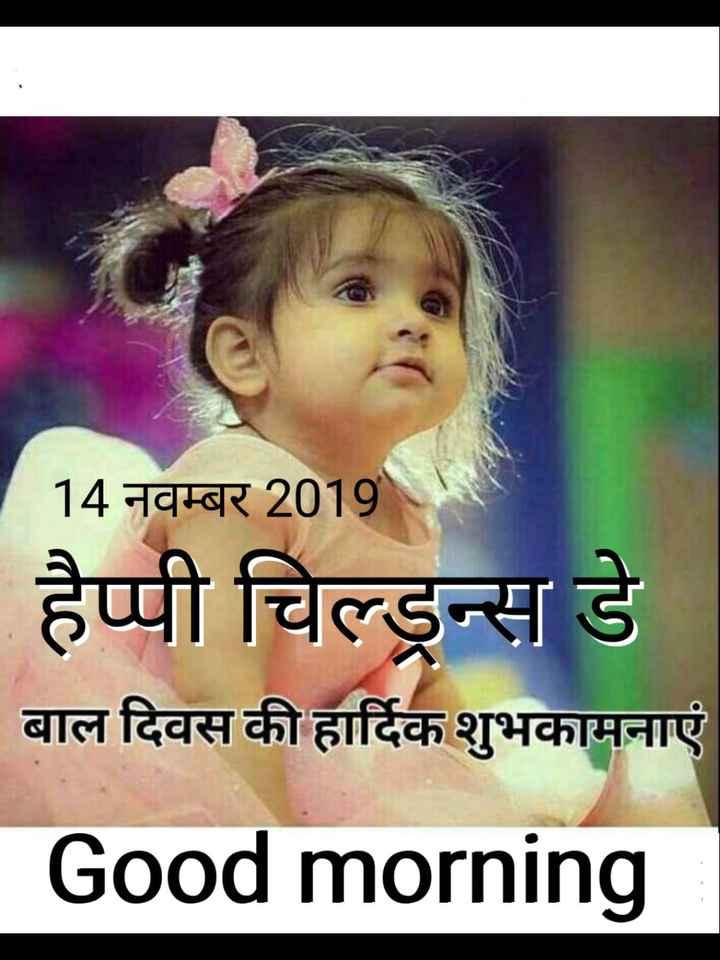 🌞 Good Morning🌞 - 14 नवम्बर 2019 हैप्पी चिल्ड्रन्स डे बाल दिवस की हार्दिक शुभकामनाएं Good morning - ShareChat