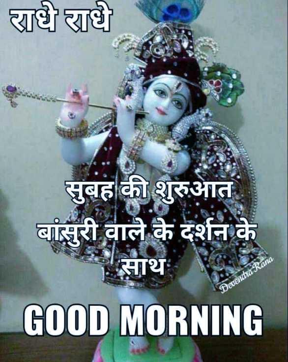 🌞 Good Morning🌞 - राधे राधे सुबह की शुरुआत बांसुरी वाले के दर्शन के साथ GOOD MORNING Devendra Rana - ShareChat