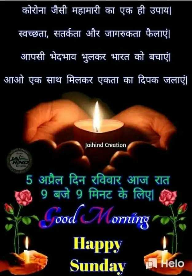 🌅 Good Morning - कोरोना जैसी महामारी का एक ही उपाय   स्वच्छता , सतर्कता और जागरुकता फैलाएं । आपसी भेदभाव भुलकर भारत को बचाएं । ' आओ एक साथ मिलकर एकता का दिपक जलाएं । Jaihind Creation 5 अप्रैल दिन रविवार आज रात 8 9 बजे 9 मिनट के लिए । BeGood Morning old Happy Sunday PHelo - ShareChat