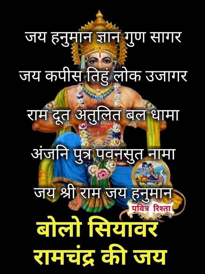 🌞Good Morning🌞 - जय हनुमान ज्ञान गुण सागर जय कपीस तिहुँ लोक उजागर राम दूत अतुलित बल धामा अंजनि पुत्र पवनसुत नामा = = = जय श्री राम पवित्र रिश्ता जय श्री राम जय हनुमान बोलो सियावर रामचंद्र की जय - ShareChat