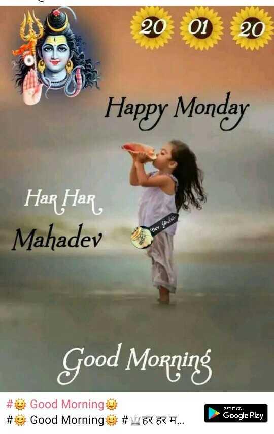 🌞 Good Morning🌞 - 2001 20 Happy Monday Har Har Mahadev Dev kadar 20 Good Morning GET IT ON # # Good Morning Good Morning Google Play # 159 . . . - ShareChat