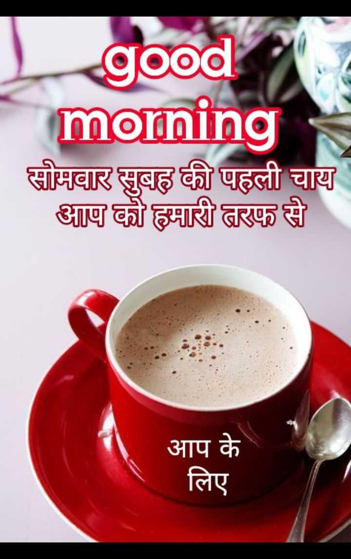 🌞 Good Morning🌞 - good morning सोमवार सुबह की पहली चाय आप को हमारी तरफ से आप के लिए - ShareChat