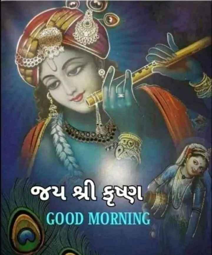 🌅 Good Morning - જય શ્રી કૃષ્ણ GOOD MORNING - ShareChat
