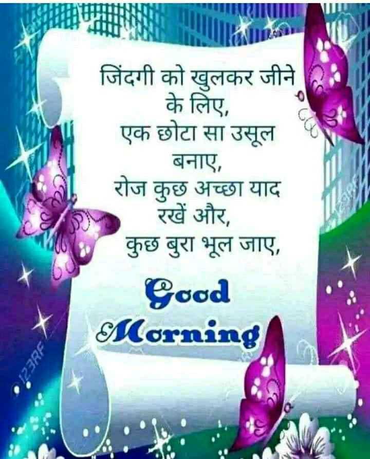 🌞 Good Morning🌞 - जिंदगी को खुलकर जीने के लिए , एक छोटा सा उसूल बनाए , रोज कुछ अच्छा याद रखें और , कुछ बुरा भूल जाए , Good Morning . 123RF - ShareChat