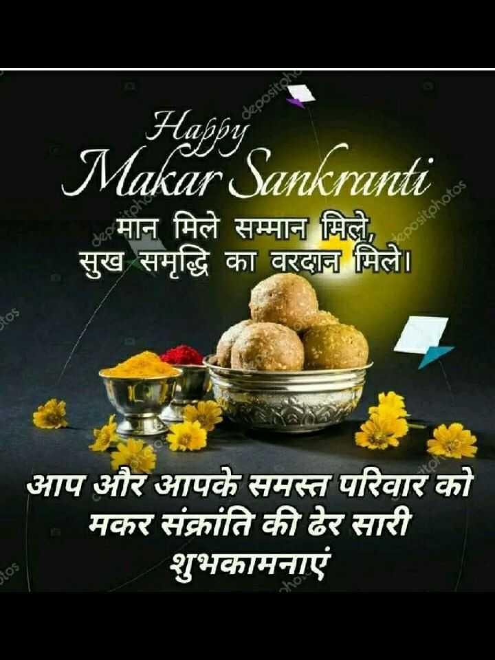 🌞 Good Morning🌞 - oositor Happy Makar Sankranti मान मिले सम्मान मिले , सुख समृद्धि का वरदान मिले । epositphotos stos आप और आपके समस्त परिवार को - मकर संक्रांति की ढेर सारी शुभकामनाएं Stos - ShareChat