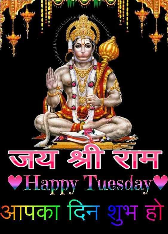 🌞 Good Morning🌞 - raMailnalisha जय श्री राम Happy Tuesday आपका दिन शुभ हो - ShareChat