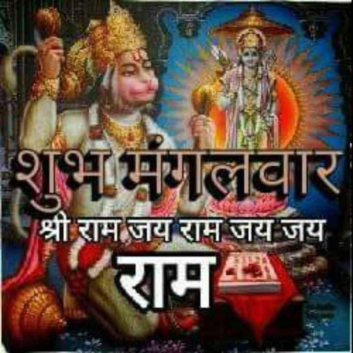 🌞 Good Morning🌞 - शुभ मंगलवार श्री राम जय राम जय जय - ShareChat