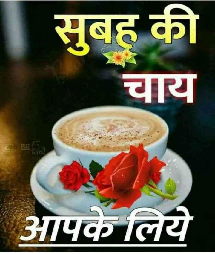 🌞 Good Morning🌞 - सुबह की चाय आपके लिये - ShareChat
