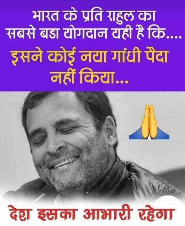 🌞 Good Morning🌞 - भारत के प्रति राहुल का सबसे बड़ा योगदान यही है कि . . . . इसने कोई नया गांधी पैदा नहीं किया . . . देश इसका आभारी रहेगा - ShareChat